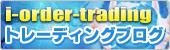 【Eストアーショップサーブ専門アイ・オーダー】トレーディングブログ